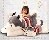 哈士奇公仔娃娃可愛毛絨玩具睡覺抱枕玩偶送女孩韓國超萌搞怪-Ifashion IGO