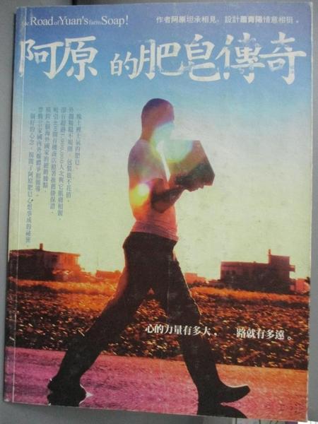 【書寶二手書T6/傳記_QXE】阿原的肥皂傳奇_江榮原