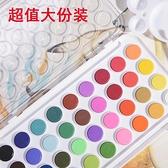 固體水彩 固體水彩顏料套裝初學者水粉粉餅可水洗DIY工具繪畫美術寫生用品 夢藝家