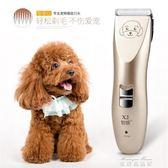 寵物電推剪給小狗狗剃毛器泰迪剪毛神器工具套裝剃狗毛推子推毛器   麥琪精品屋