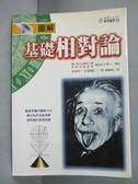 【書寶二手書T7/科學_GQA】圖解基礎相對論_劉麗鳳, 小暮陽三
