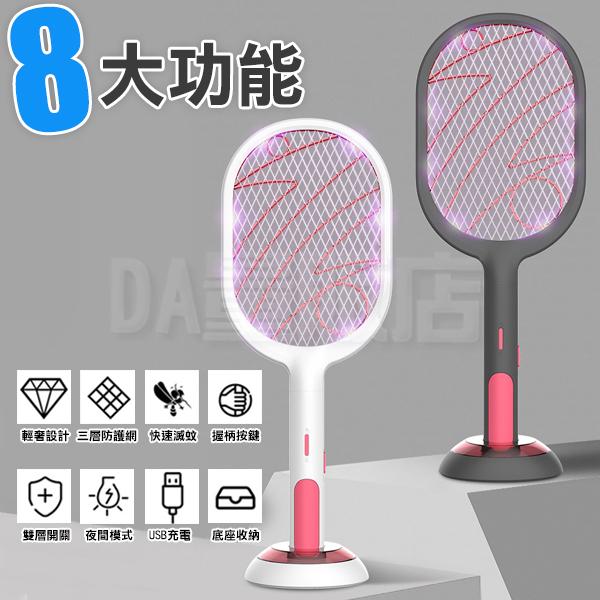 電蚊拍 捕蚊燈 滅蚊燈 捕蚊器 驅蚊 蚊子 蚊蟲 蒼蠅 LED USB 充電 電擊 光觸媒 兩用 二合一