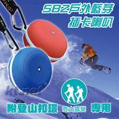【KTNET】 SB2 戶外 藍芽 插卡喇叭 附登山掛環