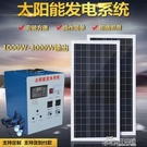 家用戶外太陽能發電機系統1000W2000W3000W光伏板移動應急設備 好樂匯