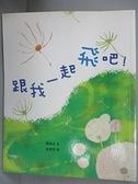 【書寶二手書T6/兒童文學_GG7】跟我一起飛吧!_陳素宜, 薛慧瑩
