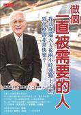 做個一直被需要的人:我102歲,還天天花兩小時通勤上下班,為什麼卻非常快樂?