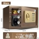 牌保險櫃家用小型WIFI遠程隱形密碼辦公保險箱20/25cm防盜指紋迷你報警保管箱 3C優購