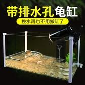 烏龜缸 養龜的專用缸 小型水陸缸帶曬臺別墅 玻璃金魚缸魚龜混養缸烏龜缸 JD 新品來襲