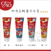 CIAO〔啾嚕乳酸菌肉泥膏,4種口味,80g〕