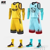 籃球服定制裝球衣籃球男個性印字大學生運動比賽球衣籃球服套裝男 (pinkQ 時尚女裝)