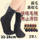 保暖裏起毛 混毛中筒襪 2入 台灣製 566 亨利達