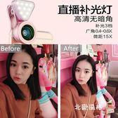 一件8折免運 抖音直播補光燈主播美顏嫩膚手機廣角鏡頭瘦臉視頻自拍補光神器