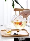 冷水壺家用玻璃冷水壺涼茶泡茶壺耐熱高溫防爆大容量晾涼開水杯檸11-16  【雙十二免運】