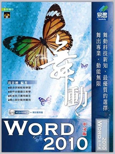 (二手書)舞動 Word 2010 中文版