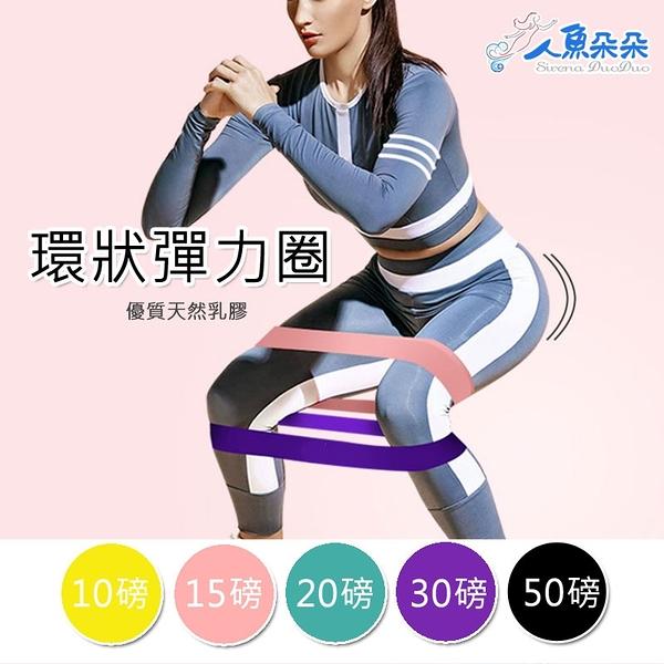 台灣出貨 10-50磅環狀彈力帶 多功能環狀彈力帶 阻力帶 彈力繩拉力繩重訓 米荻創意精品館