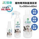 次綠康寵物專用除菌清潔液 家用組(1000ml+350ml+60ml)