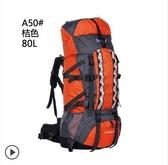 正品戶外登山包 80L男超大容量雙肩背包背囊行李旅行包(A50#桔色)
