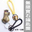 無限寶石 金屬吊飾 編織皮繩 汽車鑰匙圈  奇異博士 美國隊長 復仇者聯盟 薩諾斯 雷神之槌