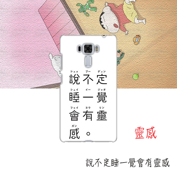[ZC551KL 軟殼] 華碩 asus ZenFone3 Laser 5.5吋 Z01BDA 手機殼 保護套 靈感