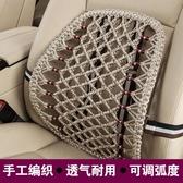 汽車腰靠車用靠背靠墊座椅腰托夏季透氣支撐腰部腰枕辦公室護腰墊   LannaS