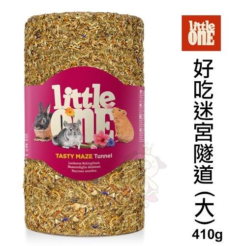 *WANG*德國 LITTLE ONE 零食玩具 好吃迷宮隧道 (大) 410g 營養美味,更成為小寵物們最喜愛的娛樂