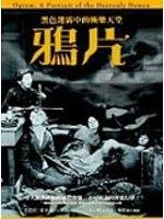 二手書《鴉片:黑色迷霧中的極樂天堂--Opium: A Portrait of the Heavenly Demon》 R2Y ISBN:9867581180