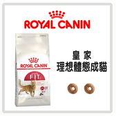 【力奇】Royal Canin 法國皇家 F32 理想體態成貓15kg -2860元 (A012C03)