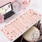 粉色快捷鍵桌墊超大號滑鼠墊辦公寫字筆記本電腦鍵盤可愛女生卡通【輕派工作室】
