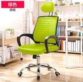 電腦椅家用辦公轉椅 人體工學網椅 時尚休閒辦公椅子WY【萬聖節8折】