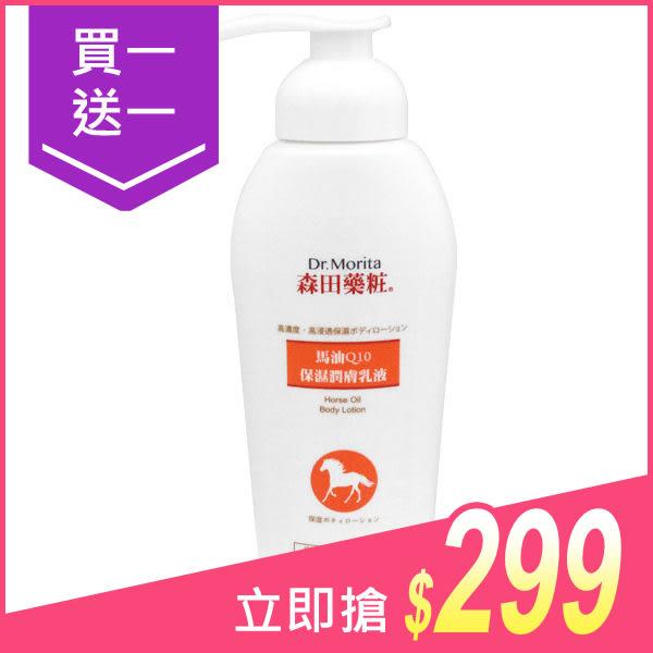 森田藥粧 馬油Q10保濕潤膚乳液(400ml)【小三美日】