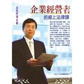 企業經營者的線上法律課(三百六十行法律權益系列21)