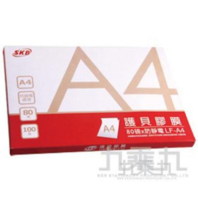 SKB A4護貝膠膜80u(100入) LF-A4