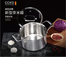 CCKO 不銹鋼不沾鍋三層複合不鏽鋼雙耳湯鍋(附蓋24cm)