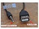 [NOVA成功3C] USB母頭轉3.5MM aux車用音頻線 車載mp3轉接線 轉接頭 汽車接u盤(顏色隨機) 喔!看呢來