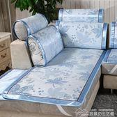 冰絲沙發墊涼席墊涼墊藤席子沙發坐墊客廳歐式布藝防滑沙發套 居樂坊生活館YYJ