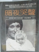 【書寶二手書T3/翻譯小說_OAE】暗夜哭聲_John Bryson