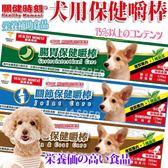【培菓平價寵物網】關健時刻Healthy Moment》犬用健康保健嚼棒-12g*3條