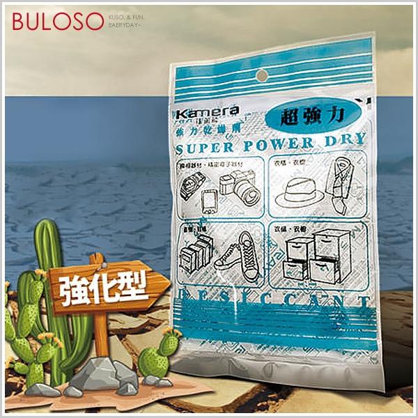《不囉唆》Kamera 佳美能 強力乾燥劑 120G 1入 (不挑色/款) 乾燥包 除濕 防霉 防潮箱 防潮【ED-CBA】