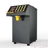 果糖機果糖機商用奶茶店專用設備全套吧臺自動果糖定量機 LX220v  【618 大促】