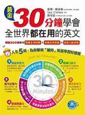 (二手書)黃金30分鐘學會全世界都在用的英文