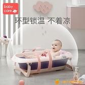 嬰兒洗澡盆寶寶可折疊可坐可躺家用浴盆【小橘子】