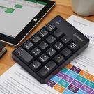 數字鍵盤 桑瑞得無線數字鍵盤筆記本財務會...