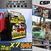 【CSP】漁船24V救車電霸 X7哇電/內建USB插孔/道路救援/電瓶沒電 / 電瓶救援/啟動電源