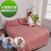 【eyah】台灣製高級針織無印條紋枕套2入組-多款任選霜葉紅