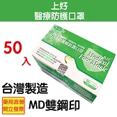 上好 醫療口罩 50入/盒 酪梨綠 MD雙鋼印 符合國家標準CNS14774 口罩國家隊 元氣健康館