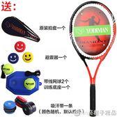 尤迪曼網球拍初學者單人套裝訓練帶線回彈碳素超輕大學生一體   (橙子精品)