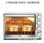 烤箱 格蘭仕電烤箱家用烘焙多功能全自動40升大容量小型蛋糕官方旗艦店 mks雙12