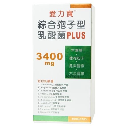 愛力寶綜合孢子型乳酸菌粉 400g[買2送1]【合康連鎖藥局】
