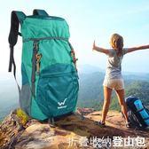登山包 皮膚包輕戶外背包可折疊男女便攜防水輕便雙肩包登山包旅行包 DF-可卡衣櫃