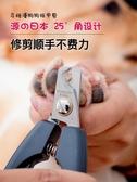 寵物指甲剪狗狗貓咪指甲鉗泰迪金毛磨甲器剪爪神器寵物用品 交換禮物